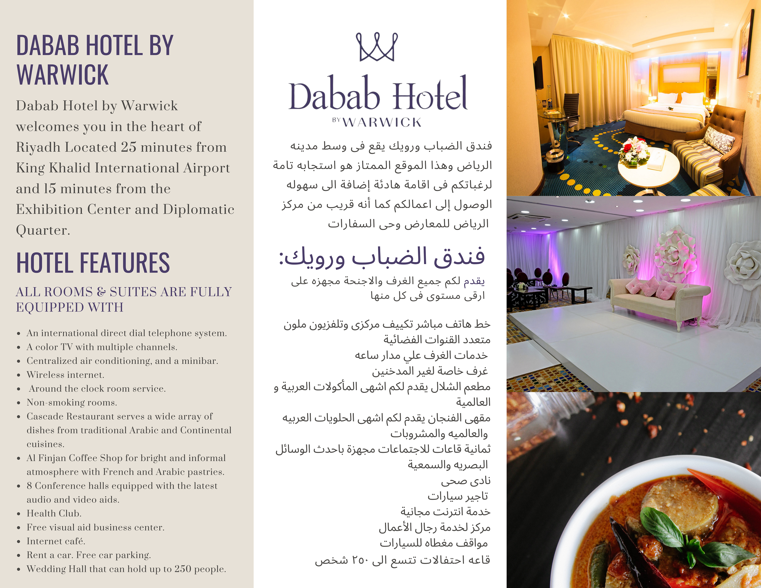 Here's Our Review of the Dabab Warwick Hotel in Riyadh!