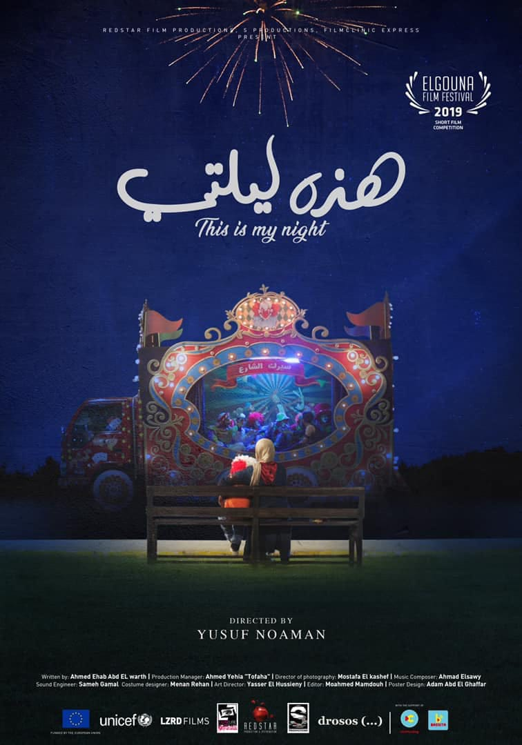 """Why """"This Is My Night"""" Should be Your New Must-Watch Egyptian Movie"""