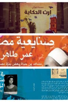 These 3 Egyptian Books Will Definitely Take Your Mind off Corona Virus!