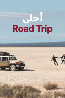 Music for your Eid: Spotify Shares Top Tracks to Tell the Story of Your Egypt Eid Road Trip!