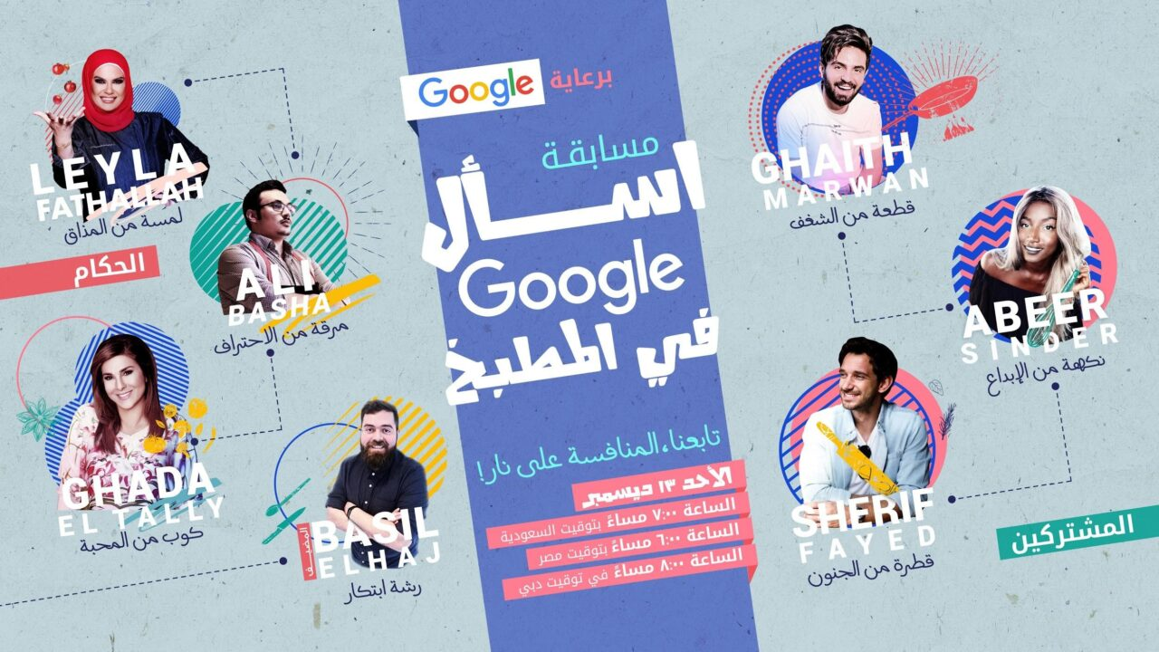 The First Google Cook-Off in MENA Will Take Place Today and You Should Not Miss it!
