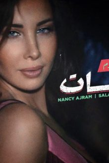 Spotify Reveals Song of the Summer Predictions in Egypt